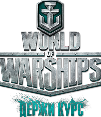 http://worldofwarships.ru/