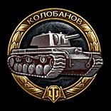 Kolobanovs medaille