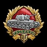 Медаль героев Расейняя